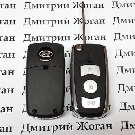 Корпус выкидного автоключа Hyudai (Хундай) 3 кнопки, фото 2