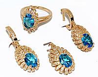 """Набор ХР """"кулон,серьги и кольцо """"Цвет:позолота; Камни:голубой циркон и  белые фианиты."""