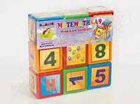 Кубики математике для малышей обучающие
