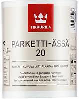 Лак Parketti Assa Tikkurila для паркета п/мат водный Паркетти Ясся, 5л.