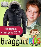 Детские имиджевые зимние куртки оптом
