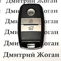 Смарт ключ для KIA (Киа) 3 кнопки, с чипом ID47\433Mhz