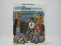 Голышкин В. У самого синего моря. Golyshkin V. The seaside `Children`s Republic` (б/у)., фото 1