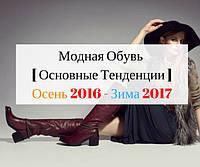 Модная Обувь, [ Основные Тенденции Осень 2016 - Зима 2017 ]