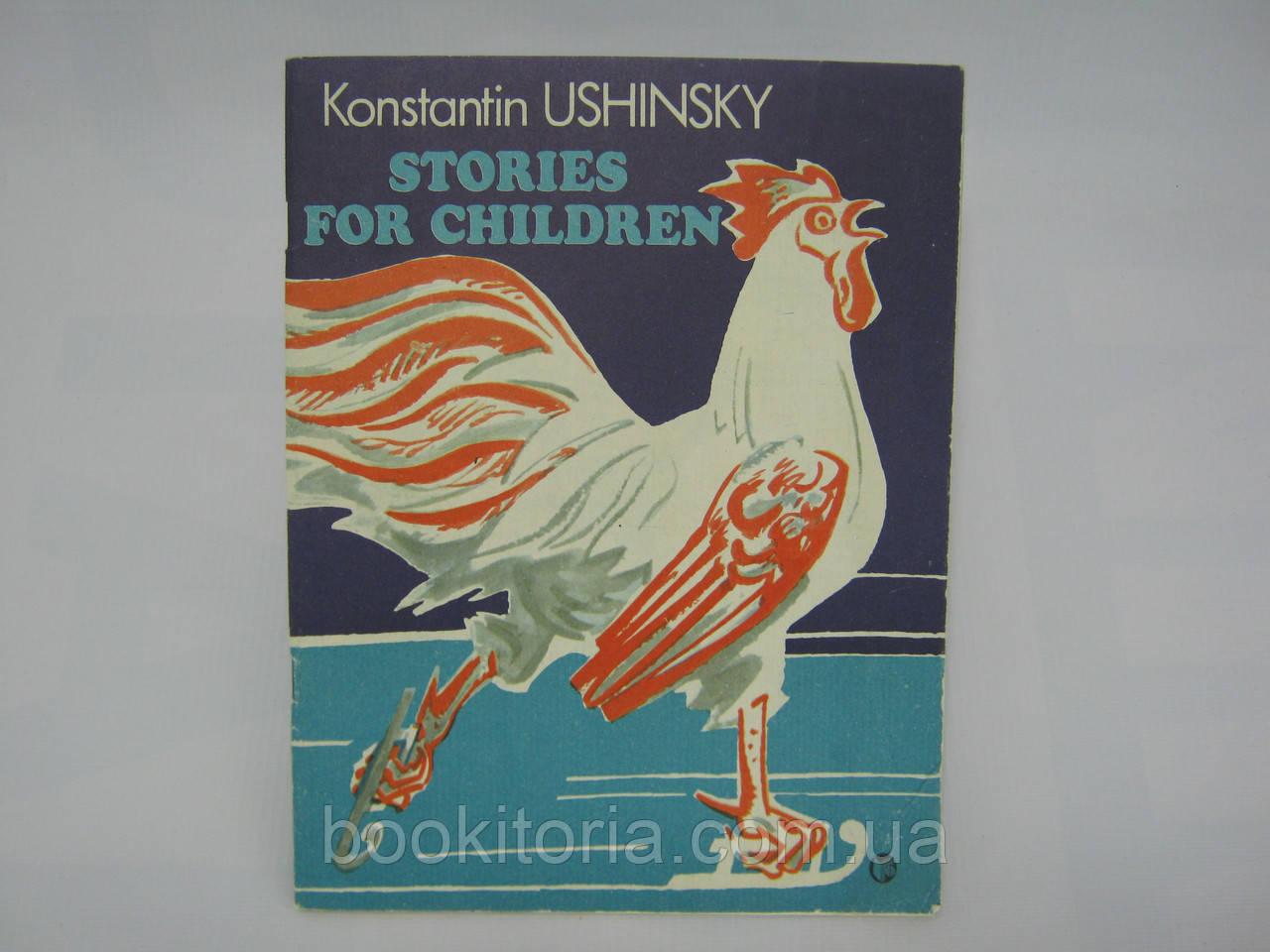 Ушинский К. Рассказы и сказки. Ushinsky K. Stories for Children (б/у).