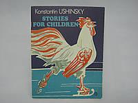 Ушинский К. Рассказы и сказки. Ushinsky K. Stories for Children (б/у)., фото 1