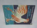 Ушинский К. Рассказы и сказки. Ushinsky K. Stories for Children (б/у)., фото 2