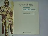 Ушинский К. Рассказы и сказки. Ushinsky K. Stories for Children (б/у)., фото 4