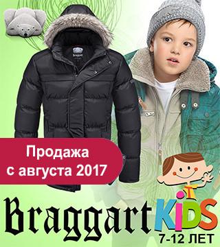 Детские ультрамодные куртки оптом