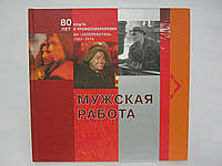 Мужская работа: 80 лет опыта и профессионализма. МК «Запорожсталь». 1933 – 2013 (б/у)., фото 1