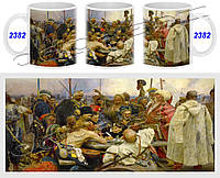 Кружка чашка Украина (патриотическая) Ukraine