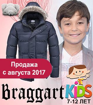 Детские немецкие куртки оптом