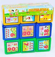 Кубики математике обучающие для детей 9 шт