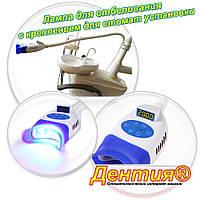 Лампа для отбеливания зубов LED с креплением для стомат установки