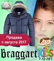 Детские пуховики куртки оптом
