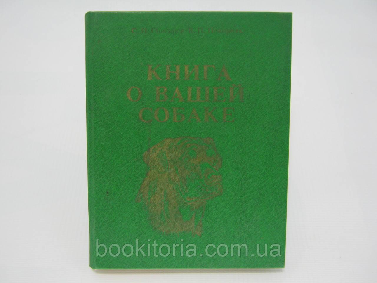 Снигирев С.И., Покорняк В.П. Книга о вашей собаке (б/у).