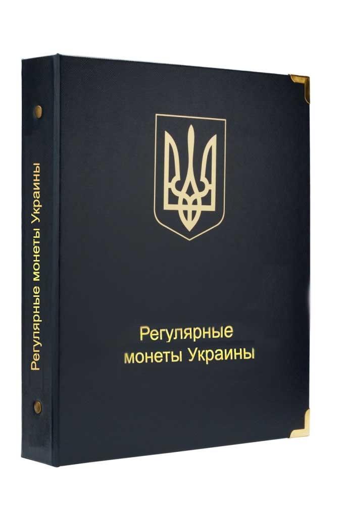 Альбом для регулярных монет Украины с 1992 года  Новая редакция