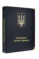 Альбом для регулярных монет Украины с 1992 года  Новая редакция, фото 1