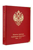 Альбом для монет периода правления Николая II (1894-1917), фото 1