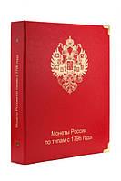 Альбом для монет России по типам с 1796 года, фото 1