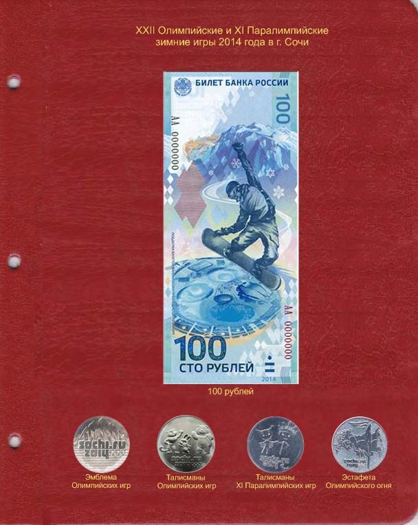 Листы для памятных банкнот и монет Сочи и Крым