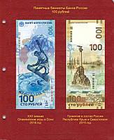 Лист для памятных банкнот Сочи-2014 и Крым-2015