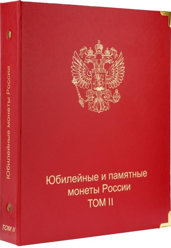 Альбом-каталог для юб. и пам. монет России: том I