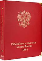 Альбом-каталог для юб. и пам. монет России: том I, фото 1