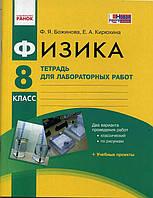 Физика 8 класс тетрадь для лабораторных работ (новая программа) Ф Божинова - Ранок -