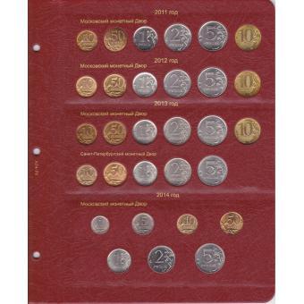 Лист для монет России регулярного чекана с 2011-14