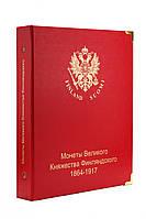 Альбом для монет Великого Княжества Финляндского в составе Российской Империи, фото 1