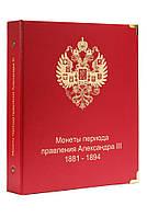 Альбом для монет периода правления императора Александра III (1881-1894 гг.), фото 1
