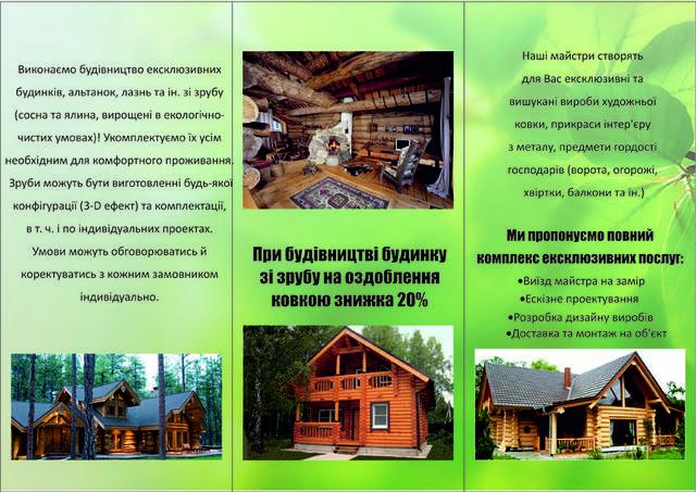 Рекламный буклет 1