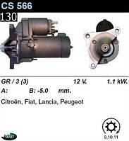 Стартер Citroen Peugeot Fiat Lancia 1.6  1.9  2.2 (d, td, hdi)  /1, 1кВт z9-11/ CS566