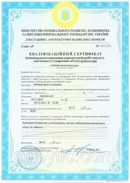 Сертификация проектировщиков харьков стандартизация и сертификация на украине