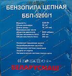 Бензопила Беларусмаш ББП-5200, фото 6