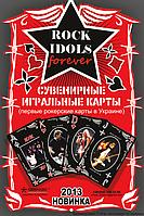 НОВИНКА-2013! Сувенирные игральные карты «Идолы Рока-1»