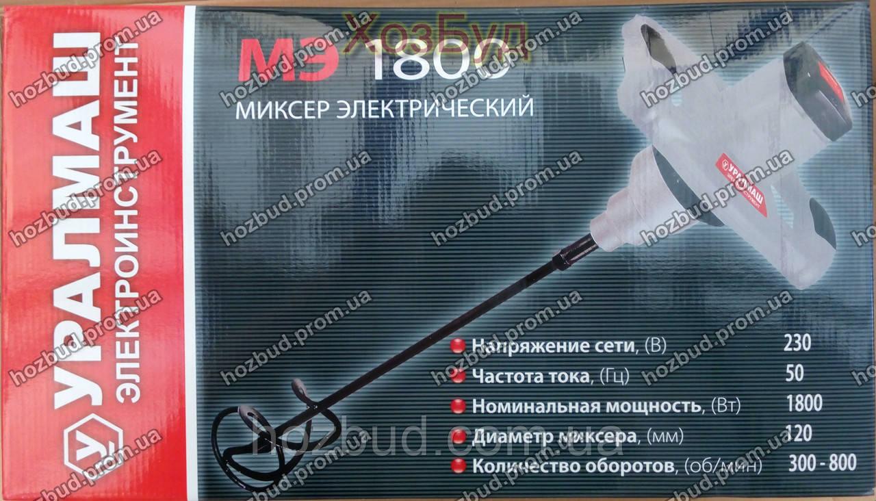 Миксер Уралмаш МЭ 1800