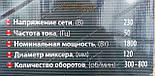 Миксер Уралмаш МЭ 1800, фото 2