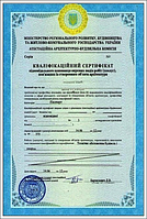 Сертификат строительного эксперта