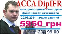 Международные стандарты финансовой отчетности (IFRS), диплом ACCA DipIFR –  бухгалтерам, финансистам