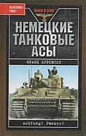 Немецкие танковые асы. Франц Куровски