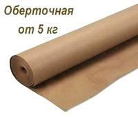 Бумага оберточная 130 грамм - 840 мм - 60 метров