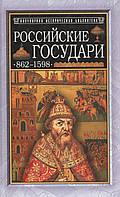 Российские государи 862-1598. М. Г. Давыдов