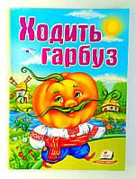 """Детская сказка """"Ходить гарбуз по городу"""" (укр.язык, мягкий переплет)"""