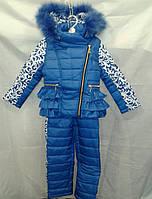 Лыжный костюм  зима для девочки 5-9 лет,синий