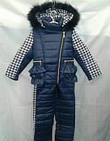 Лыжный костюм  зима для девочки 5-9 лет,,Косуха,, темно-синий