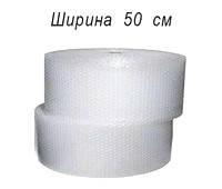 Воздушно-пузырьковая пленка (65мк) 50 см × 100 м / Пузырчатая пленка