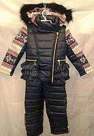 Лыжный костюм  зима для девочки 5-9 лет, темно-синий