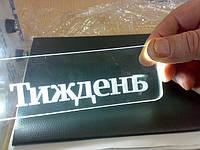 Киеве,гравировка (акрила, композита, ПВХ, поликрила)
